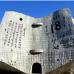 九一八歷史博物館