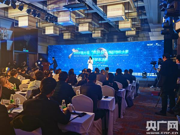 """2019第七届""""东升杯""""国际创业大赛全球总决赛在京举办"""
