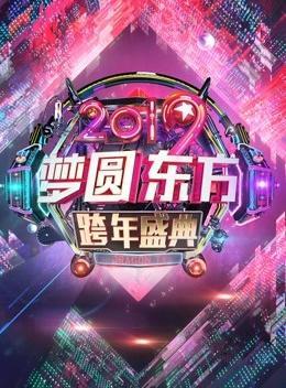 2020东方卫视跨年演唱会