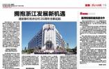 浙江日报丨绍兴:工行特色服务提质增效