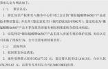 """科創板""""鋰電專利第一案""""一審判決 容百科技勝訴!但…"""