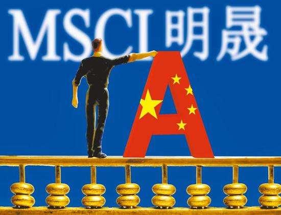 A股被纳入MSCI指数
