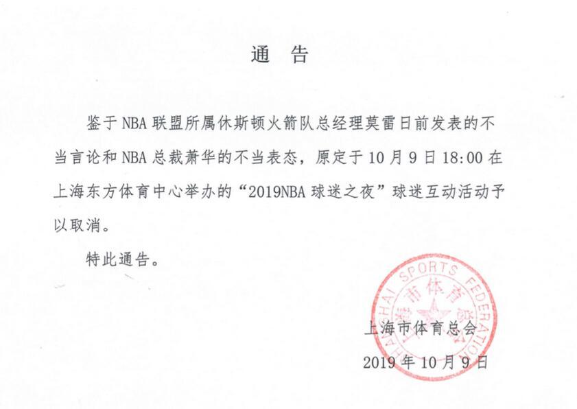上海体育总会:2019NBA球迷之夜活动取消