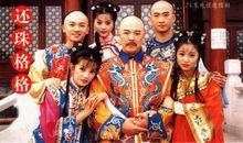 还珠格格(1996年)
