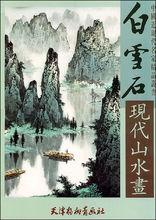 《白雪石现代山水画》