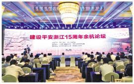 建设平安浙江15周年余杭论坛举行