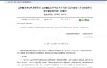 今年底,济青城区商场禁用不可降解塑料袋 全省餐饮禁用不可降解一次性塑料吸管