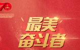 """""""最美奋斗者""""建议人选公示 姚玉峰雷云……这些浙江人入选"""