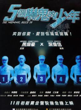 五个吓鬼的少年 粤语版