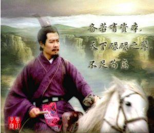 三国演义中刘备