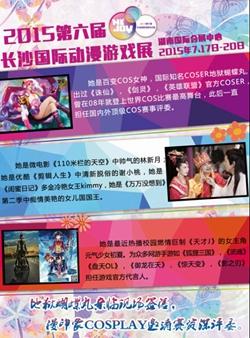 CACGC中国长沙国际动漫游戏节
