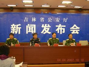 吉林省公安厅