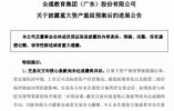 全通教育收购巴九灵进度不及预期 吴晓波4亿财富增值或将受挫