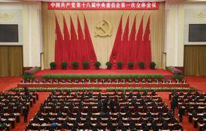 第十八届中央纪委第一次全体会议