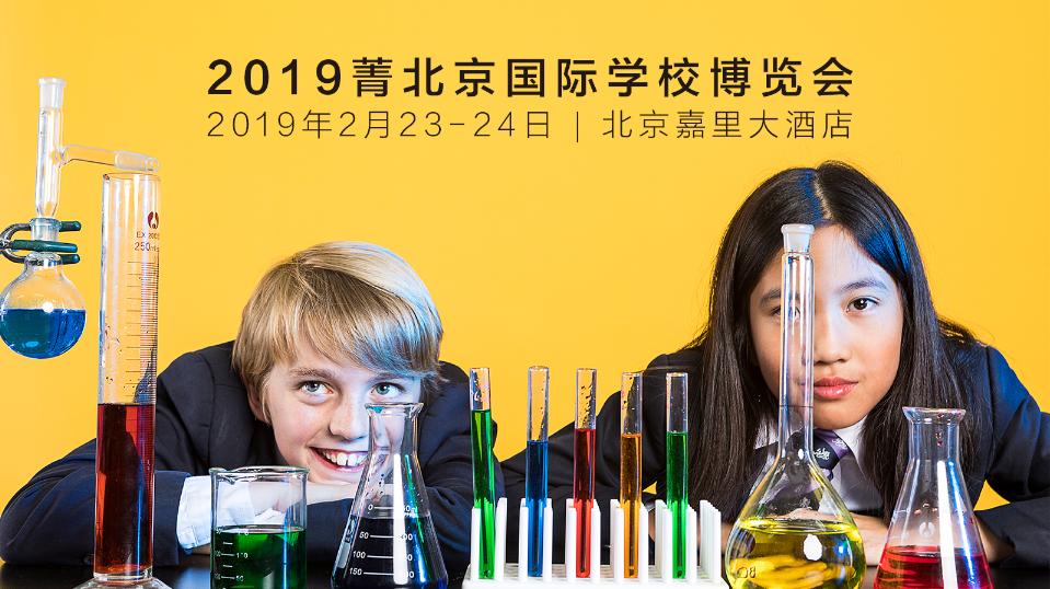 2019菁北京国际学校博览会即将开幕 高规格国际学校展等你来