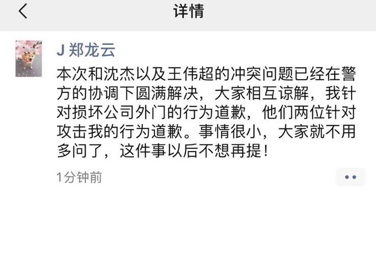 独家:吉翔股份董事长沈杰与郑龙云和解并互相致歉