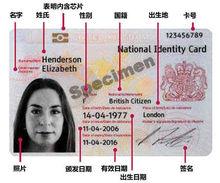 英国身份证