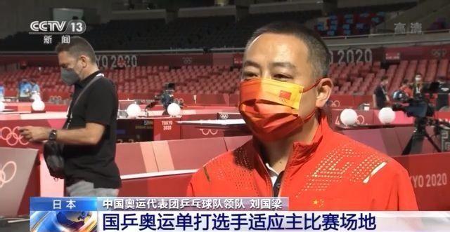 刘国梁:国乒目标是五项争金牌! 签位抽到谁都一样