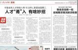 爱国情 奋斗者|浙报点赞长兴县中医院党委书记柏平华