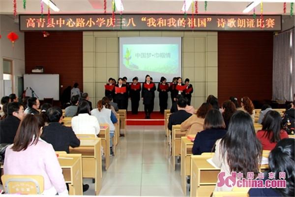 淄博高青县中心路小学:美丽与爱同行 谱写爱国赞歌