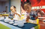 山东省教育学会创新教育专委会成立 首届少儿茶修文化公益活动同期启动