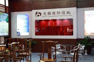 """参加""""第六届北京国际金融博览会"""""""