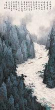 白雪石先生中国画作品 长江三峡