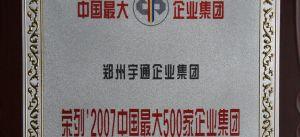 """""""2007年中国最大500家企业集团"""""""