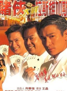 赌侠大战拉斯维加斯 粤语版
