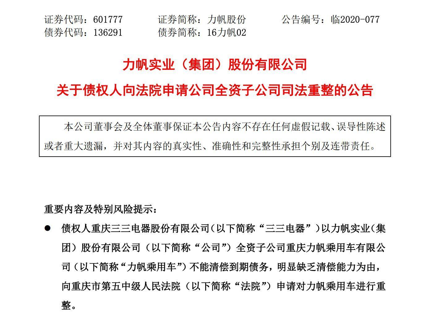 10家全资子公司无力还款被申请破产重整 力帆股份危机四伏