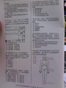 护士执业资格考试试题