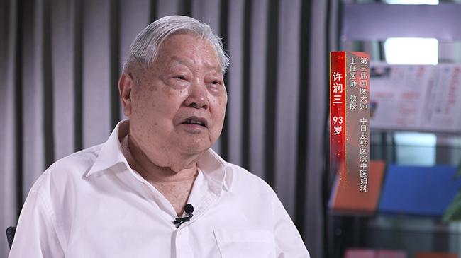 人民的医生——我从医这70年(第二十九集):徐润三——救人治病以润德