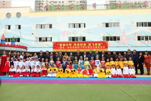 喜迎祖国70华诞 河南省省直机关第一幼儿园举办德育大课堂活动