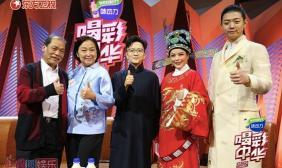《喝彩中华》慕容晓晓讲述生在黄梅戏世家的抉择