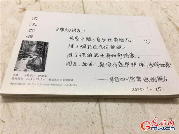 """【同心战""""疫""""】短视频丨迟到的春节贺卡,不迟的温暖"""