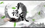 [新诗风○诗歌手记(35)] 张洪波:浓重诗歌意味的荷