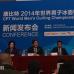 2014年北京世界男子冰壶锦标赛