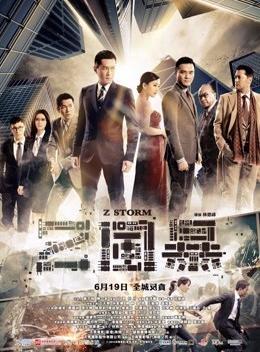 反贪风暴 粤语版
