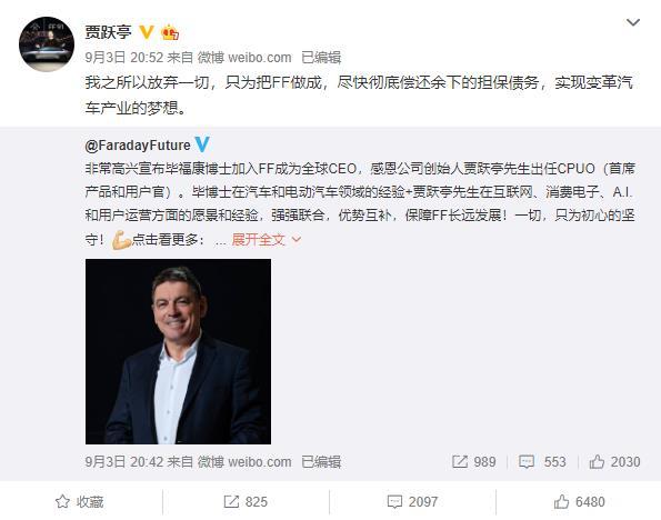 贾跃亭在美申请个人破产重组 国内债务怎么办?