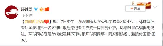 被香港暴徒殴打记者付国豪回京 胡锡进等迎接(图)