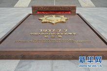独立自由勋章雕塑