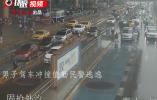 南京南站违章带客,小轿车竟冲撞执法交警