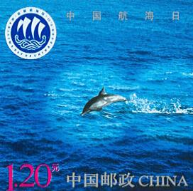 中国航海日邮票