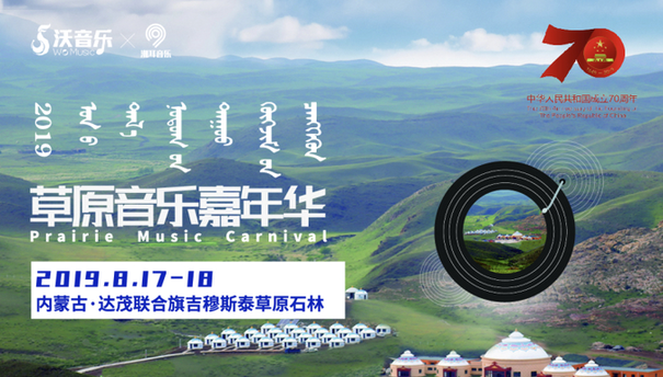 2019草原音乐节圆满落幕 沃音乐助力产权保护唱响民族声音