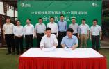 中国网球学院与中天钢铁集团举行合作签约仪式