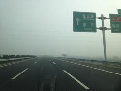 青临高速公路