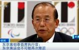 """""""东京奥运会不可能再次推迟""""!官方透露三个原因"""