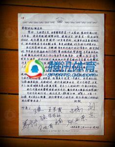 当年王军霞等十名运动员举报马俊仁强迫运动员使用兴奋剂的联名信影印件