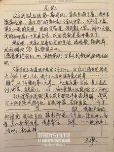 2016年,王源加入中考,并顺利开上南开中学