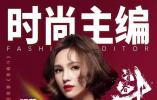 电视剧《青春斗》开播 明莉携手郑爽开启时尚生涯